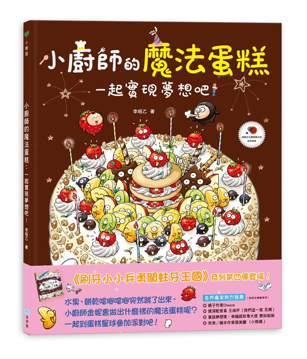 小廚師的魔法蛋糕