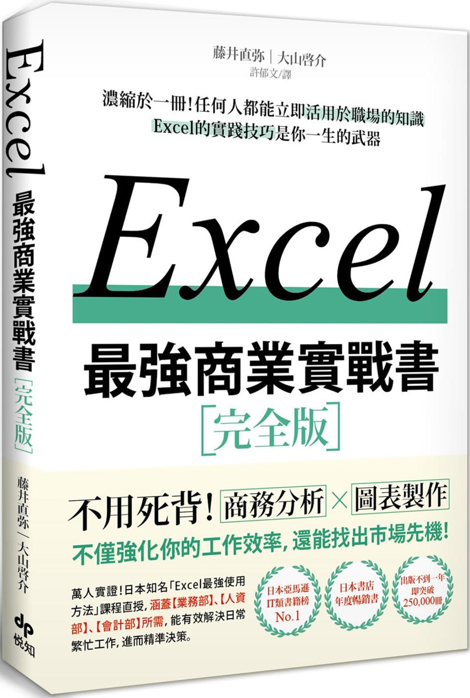 EXCEL最強商業實戰書:濃縮...