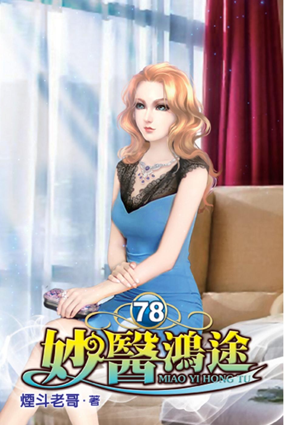 妙醫鴻途78