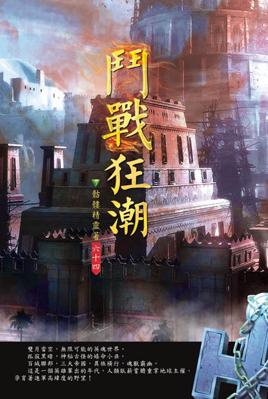 鬥戰狂潮(第六十四卷):兩族鬥爭