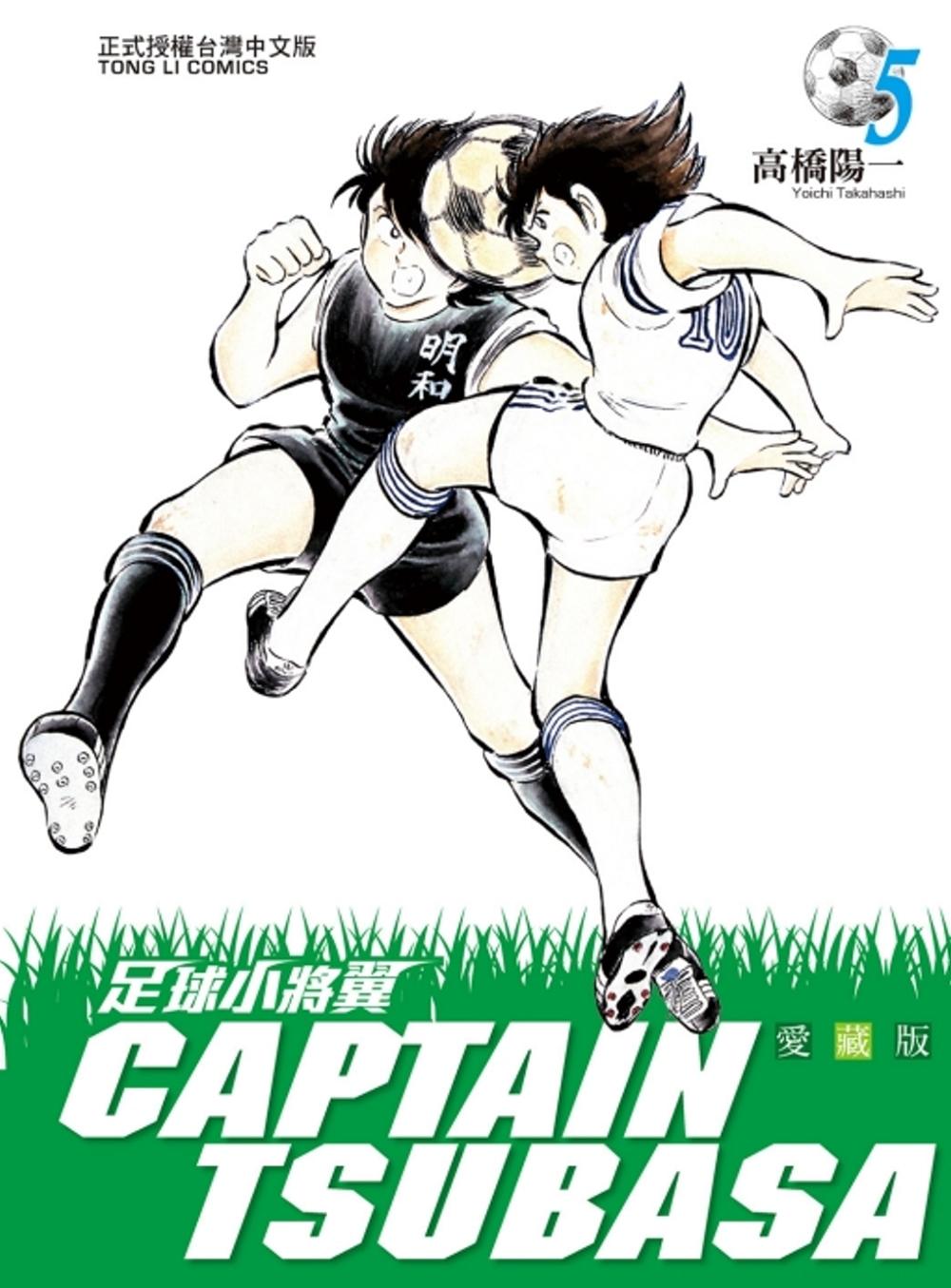 足球小將翼 愛藏版 5(首刷附錄版)