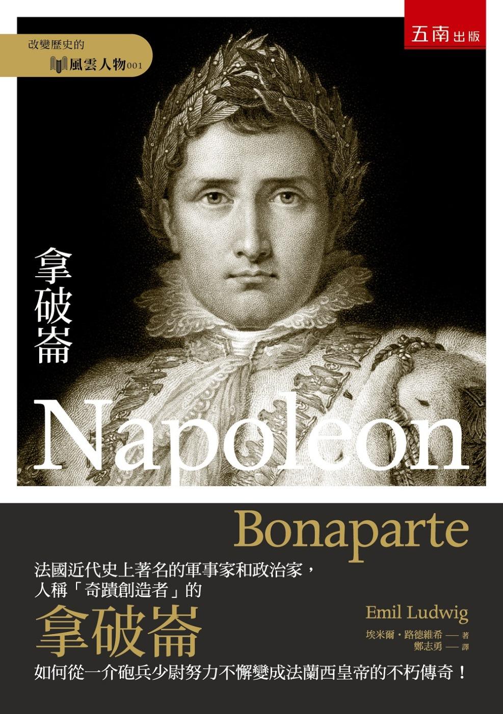 拿破崙(2版)
