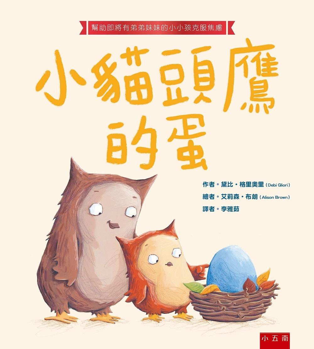 小貓頭鷹的蛋:幫助即將有弟弟妹妹的小小孩克服焦慮