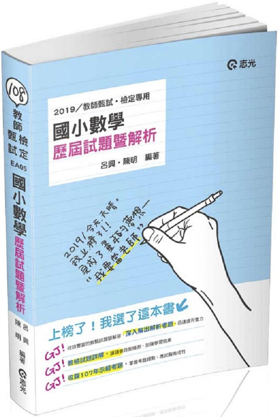 國小數學歷屆試題暨解析(教師甄...