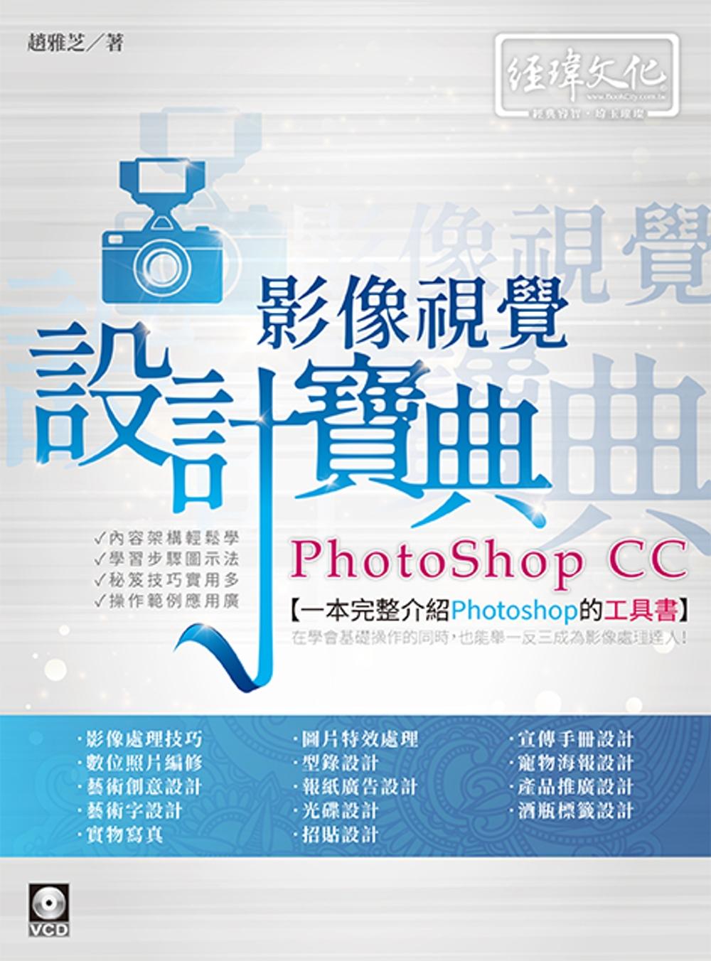 PhotoShop CC 影像...