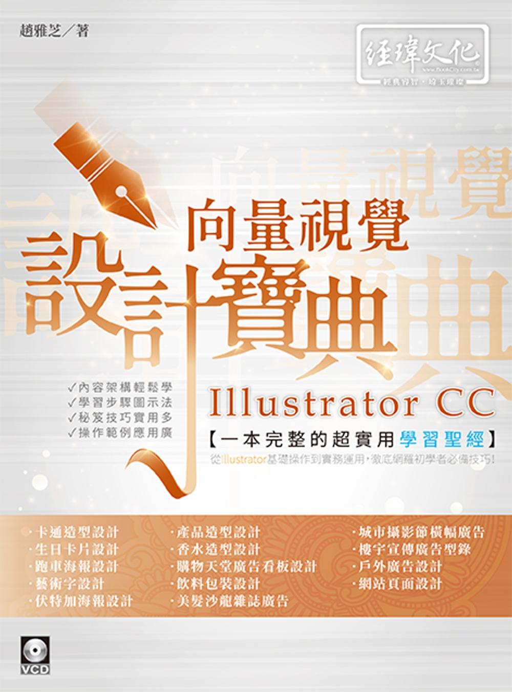 Illustrator CC ...