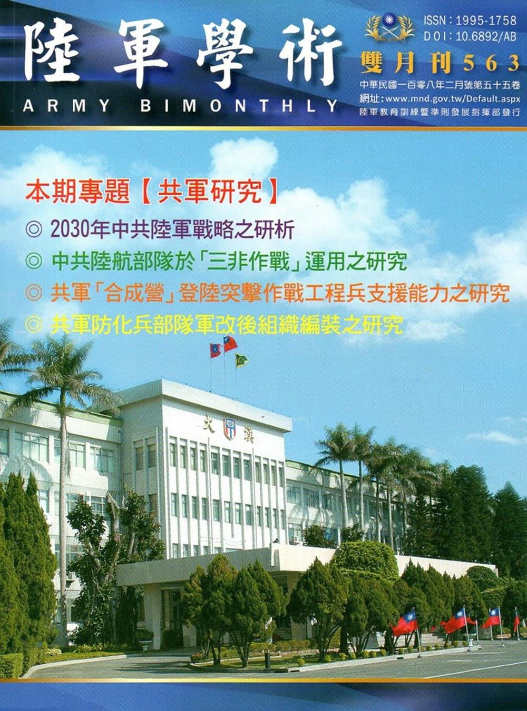 陸軍學術雙月刊563期(108.02)