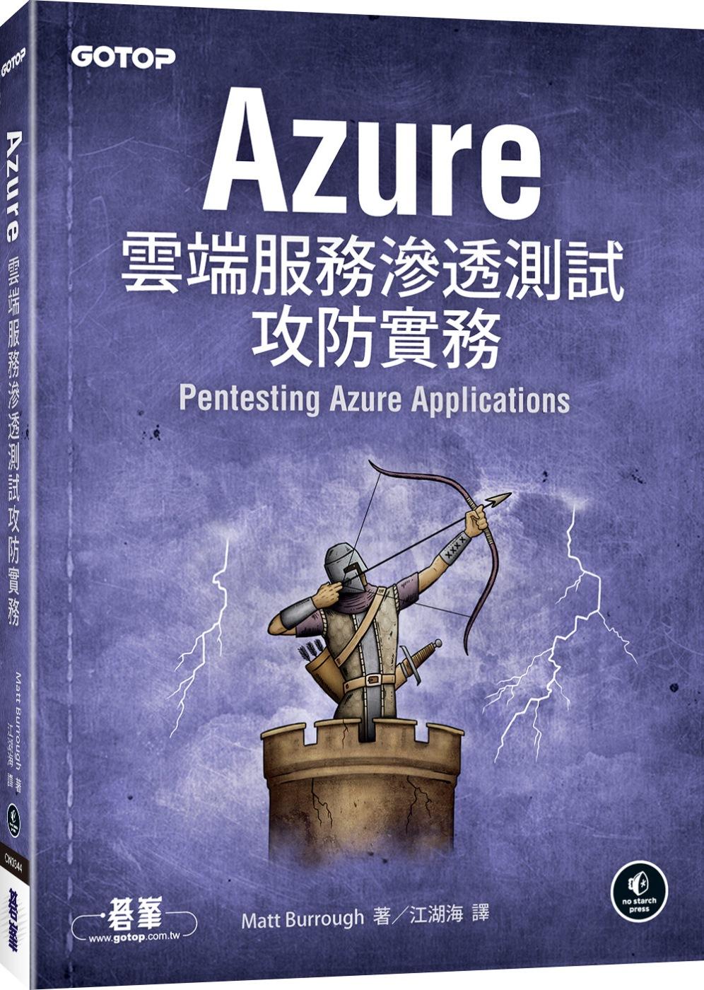 Azure雲端服務滲透測試攻防...