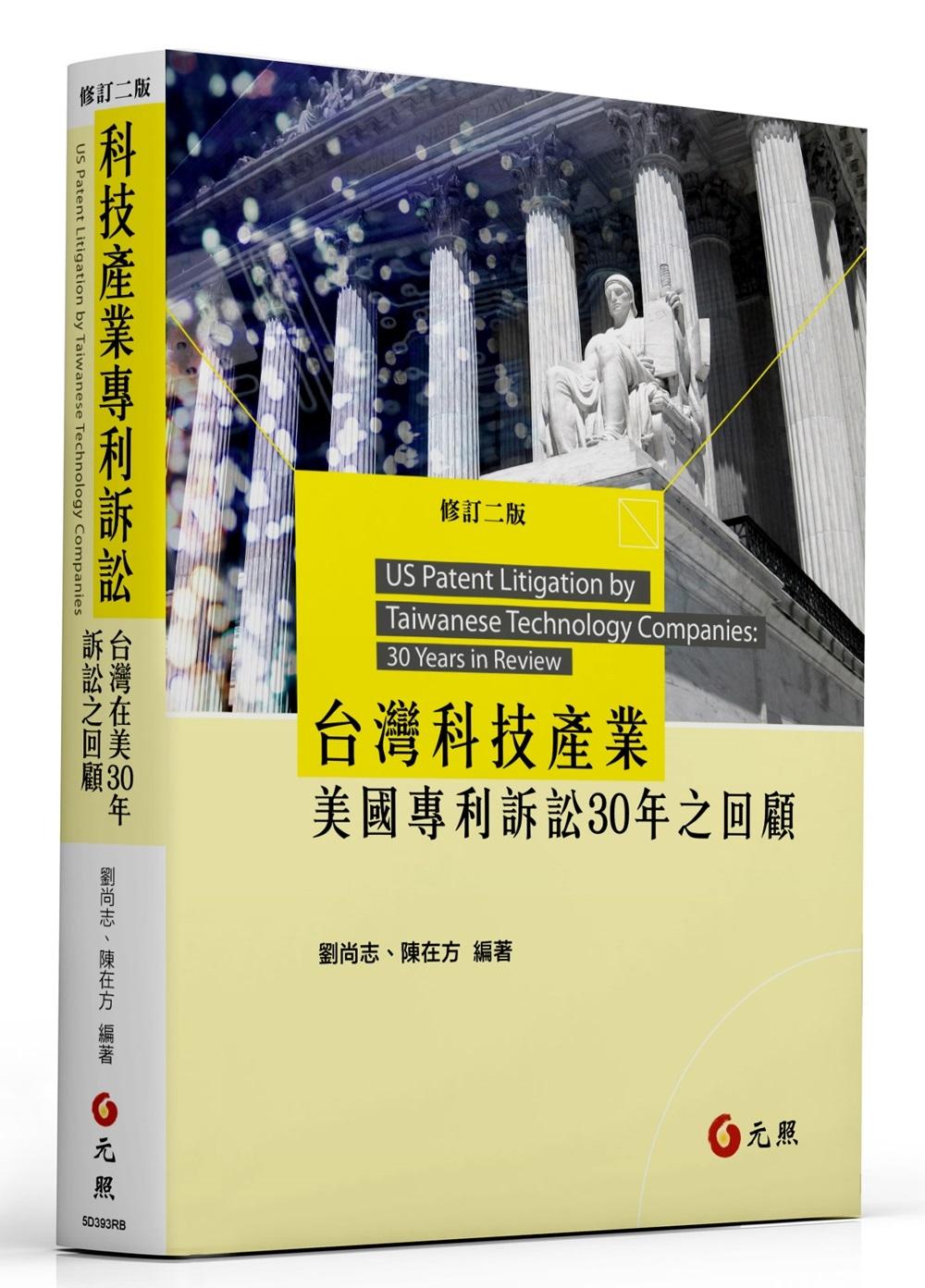 台灣科技產業美國專利訴訟30年之回顧(二版)