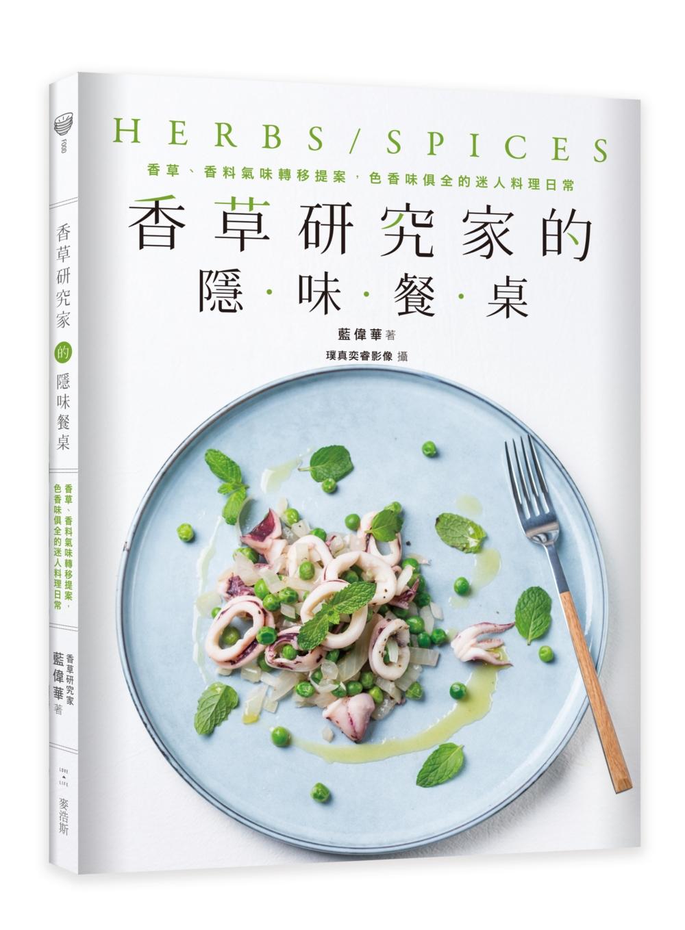 香草研究家的隱味餐桌:香草、香...