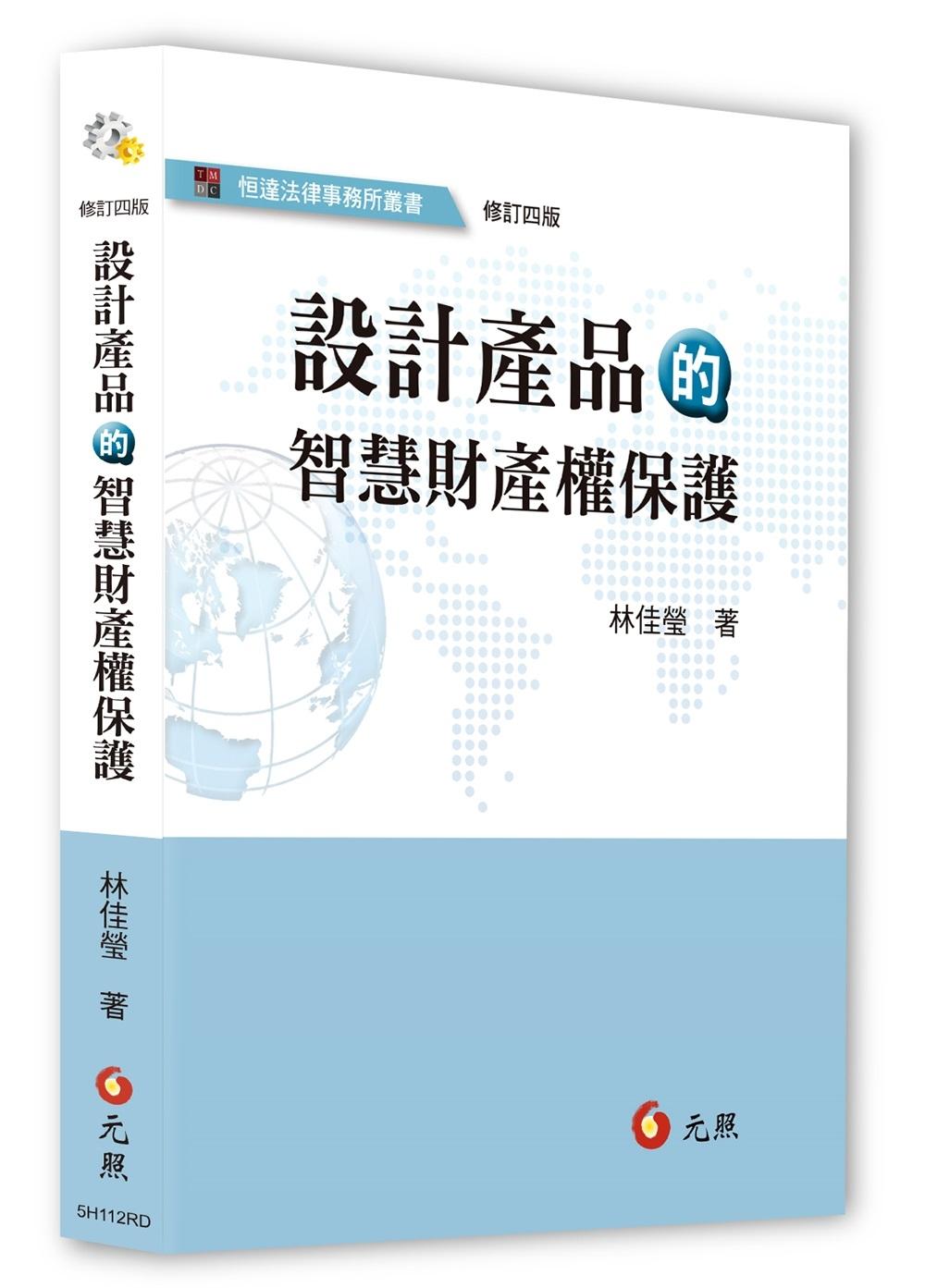 設計產品的智慧財產權保護(四版)