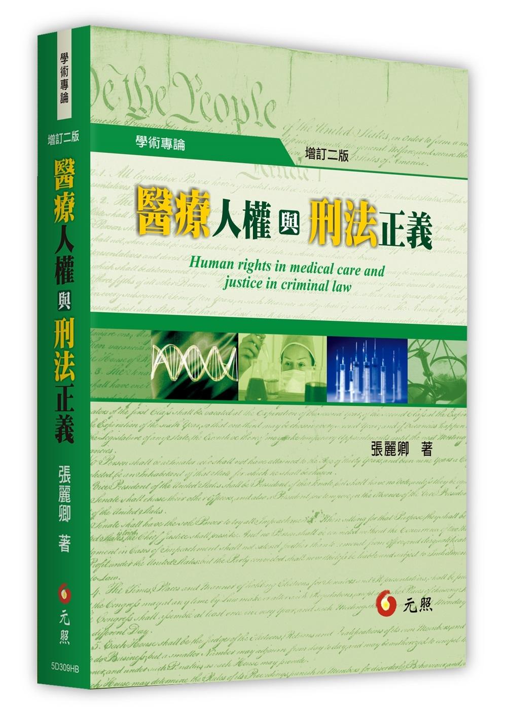 醫療人權與刑法正義(二版)