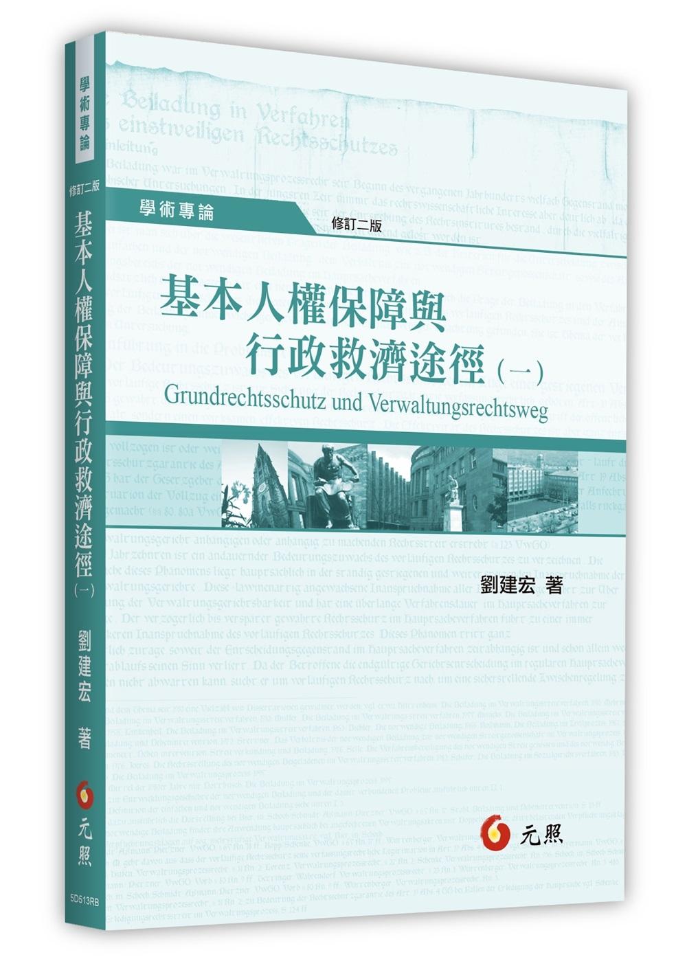 基本人權保障與行政救濟途徑(一)(二版)