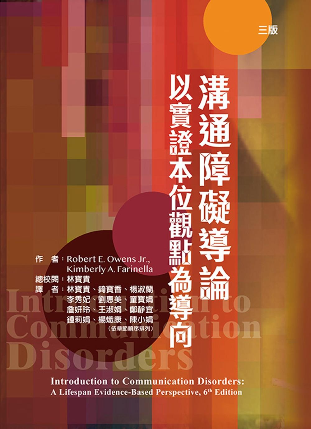 溝通障礙導論:以實證本位觀點為導向(三版)