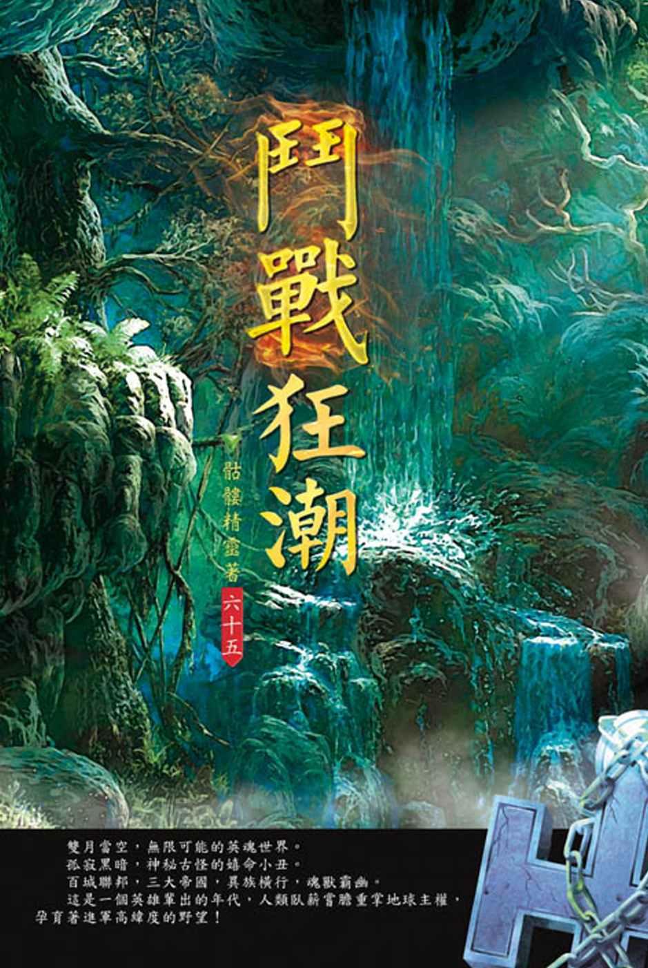 鬥戰狂潮(第六十五卷):勝者為王