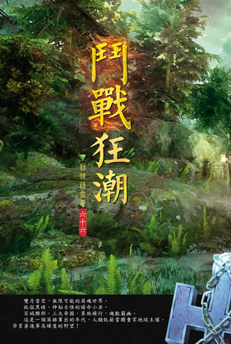 鬥戰狂潮(第六十六卷):狂暴冥王