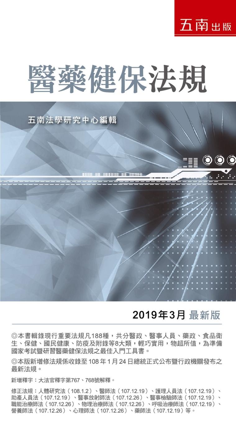 醫藥健保法規:2019年3月版(23版)