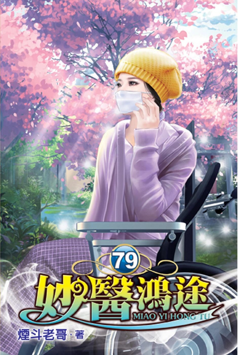 妙醫鴻途79