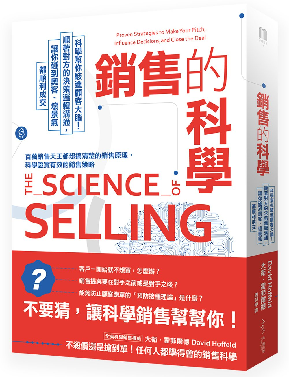 銷售的科學:科學幫你駭進顧客大腦!順著對方的決策邏輯溝通,讓你碰到奧客、壞景氣都順利成交