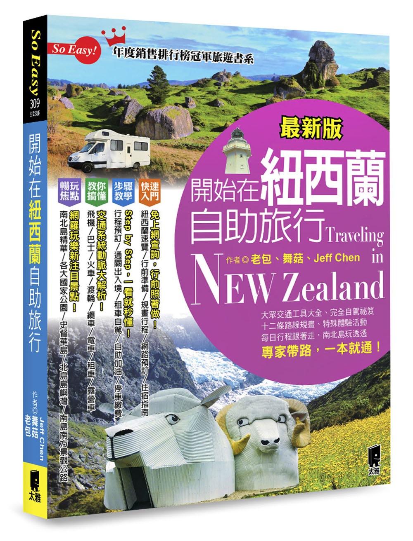 開始在紐西蘭自助...
