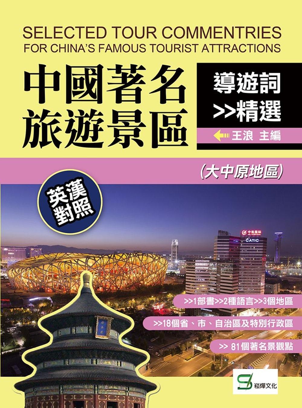 中國著名旅遊景區導遊詞精選:英...
