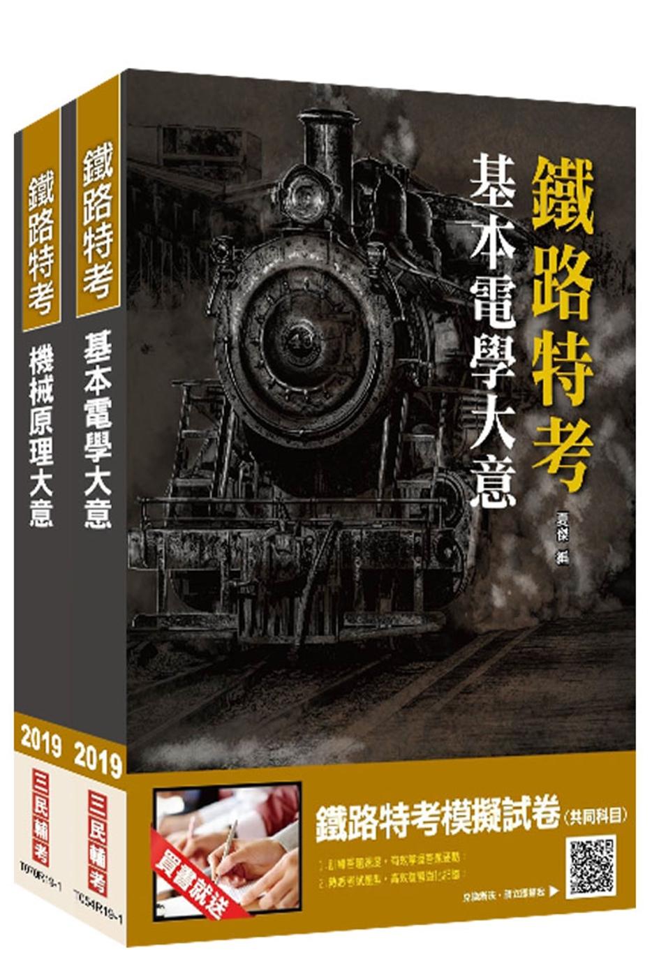 2019年鐵定考上版 臺灣鐵路管理局營運人員甄試(營運員 機械)套書