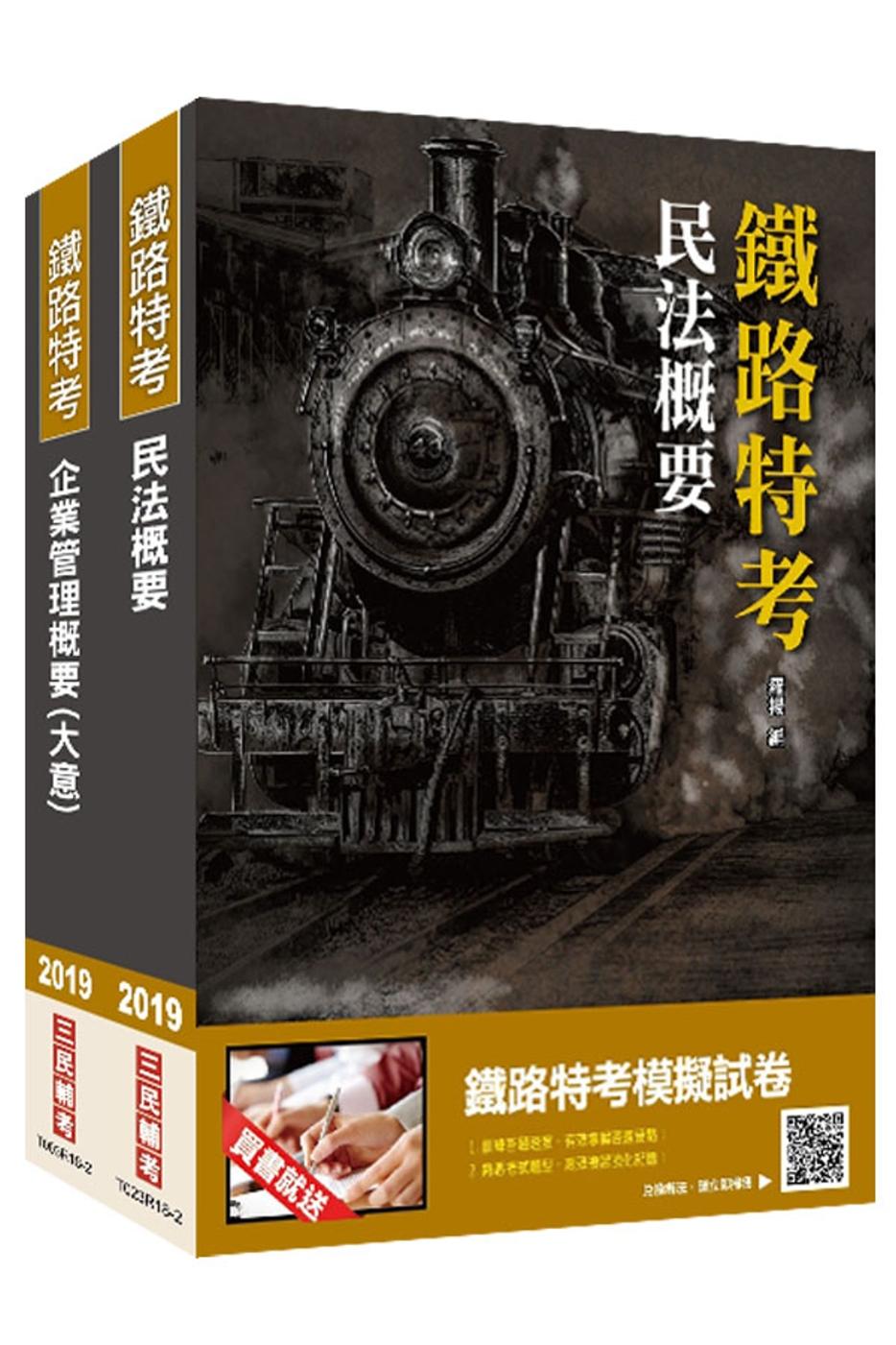 2019年鐵定考上版 臺灣鐵路管理局營運人員甄試(營運員 貨運服務)套書