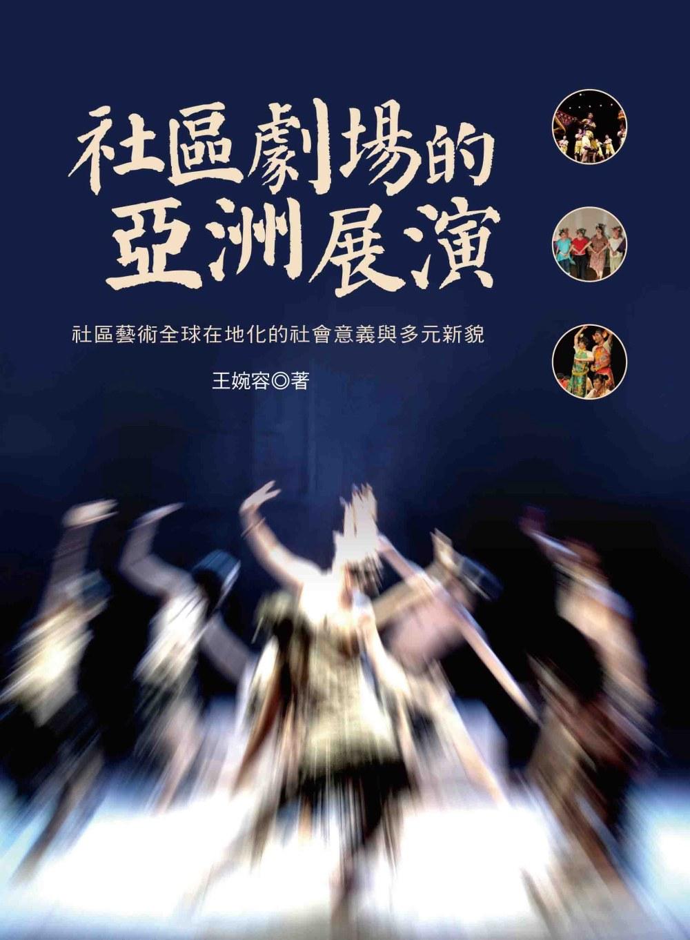 社區劇場的亞洲展演:社區藝術全球在地化的社會意義與多元新貌