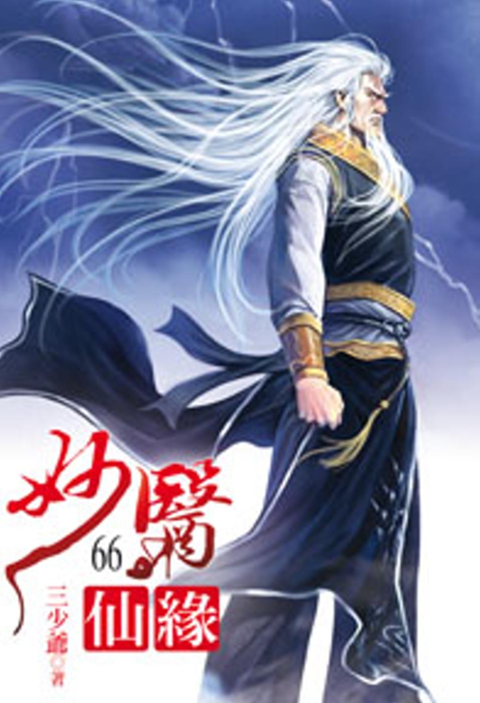 妙醫仙緣66