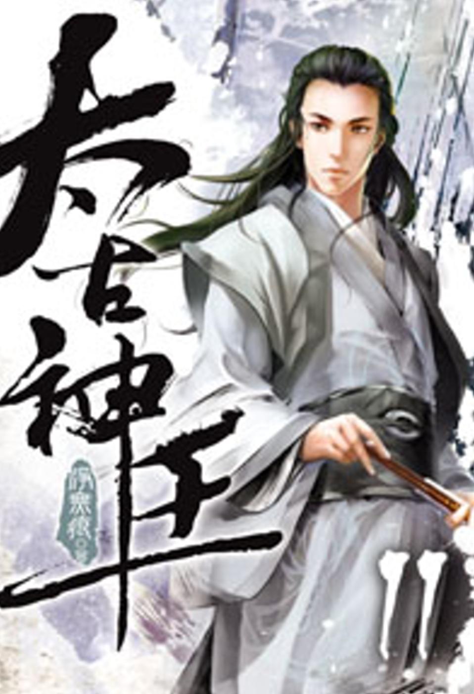 太古神王11