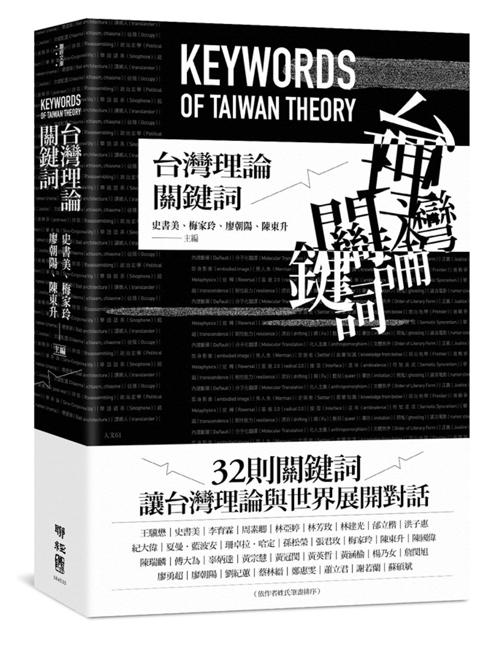 台灣理論關鍵詞