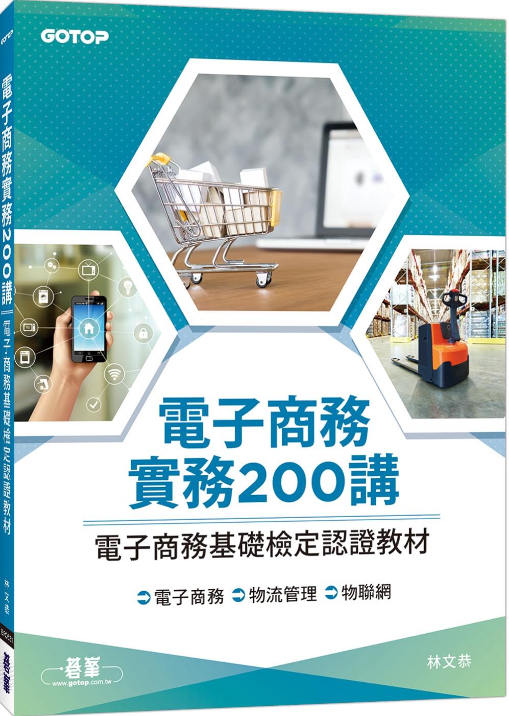 電子商務實務200講:電子商務...