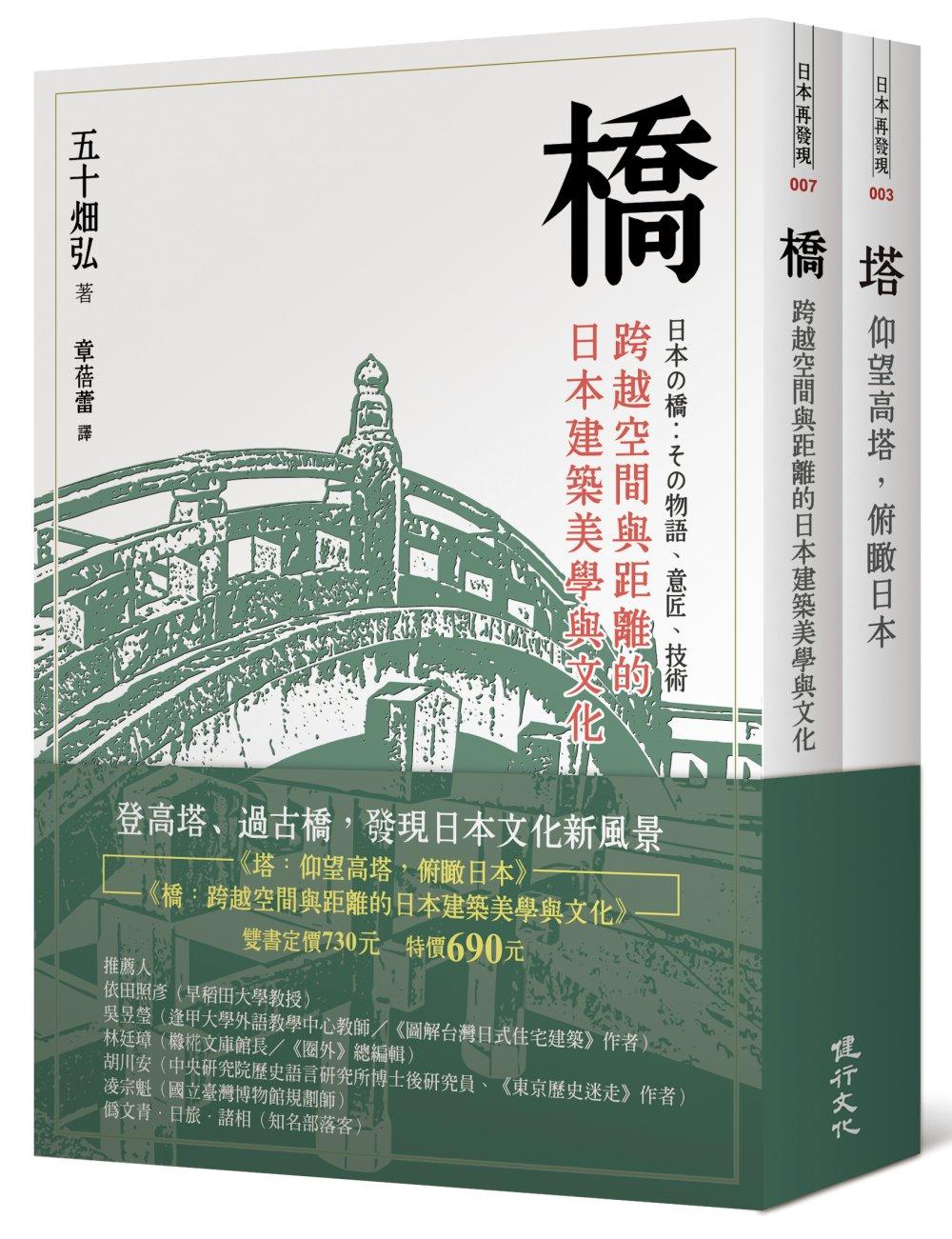橋與塔:觀看日本文化的特殊角度
