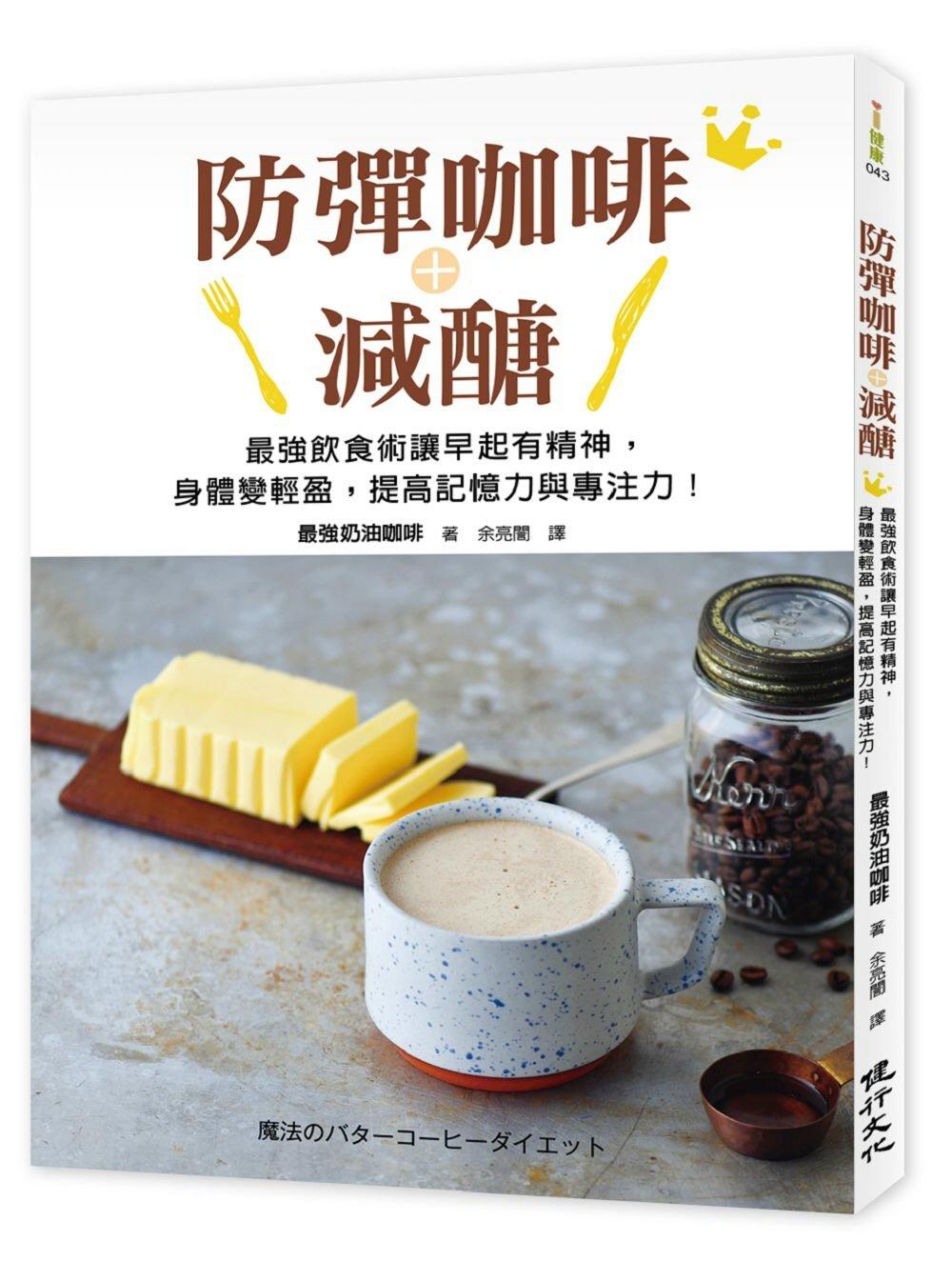 防彈咖啡+減醣:最強飲食術讓早起有精神,身體變輕盈,提高記憶力與專注力!