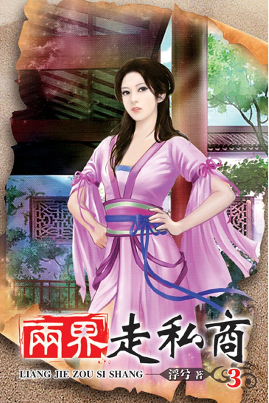 兩界走私商03