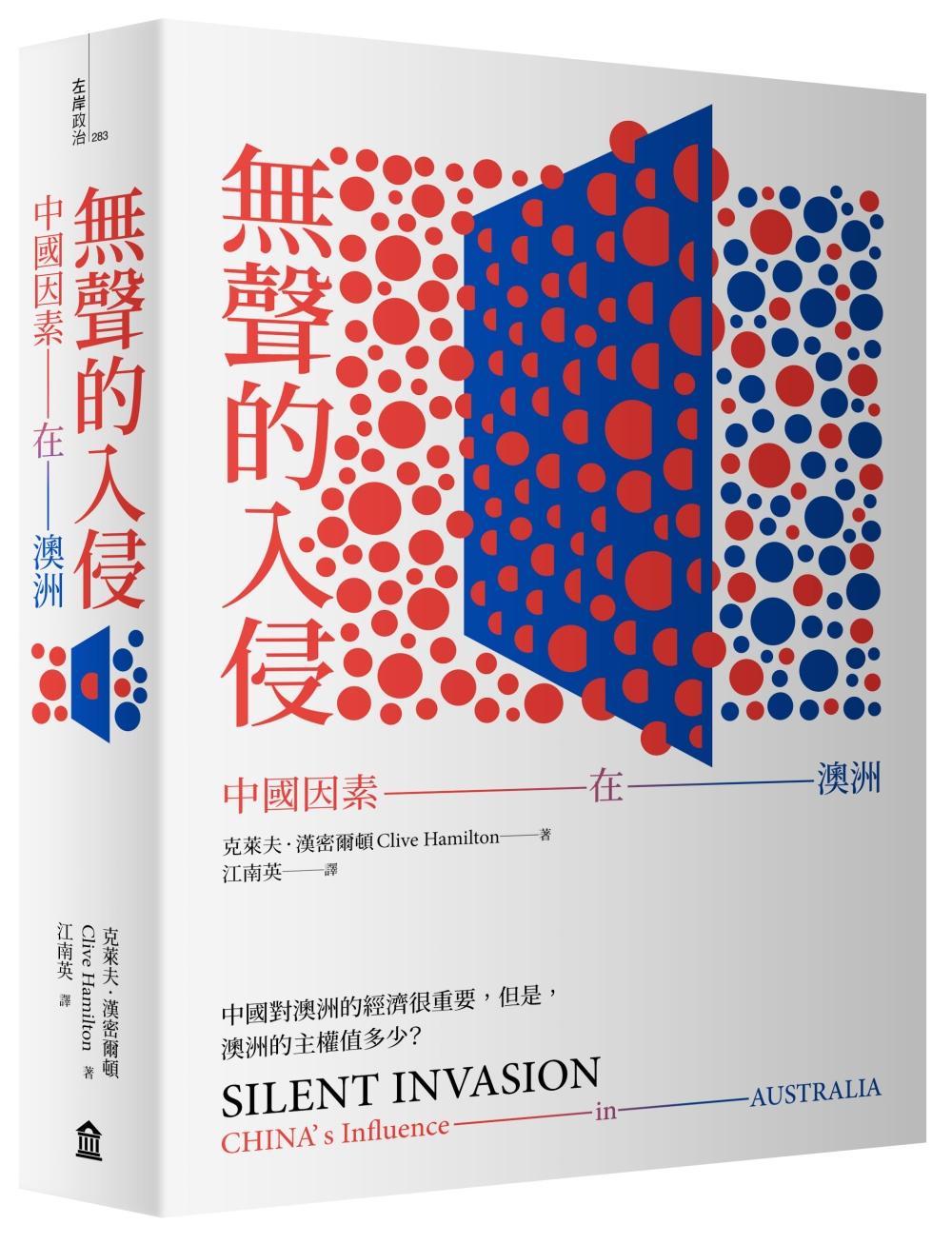 無聲的入侵:中國因素在澳洲