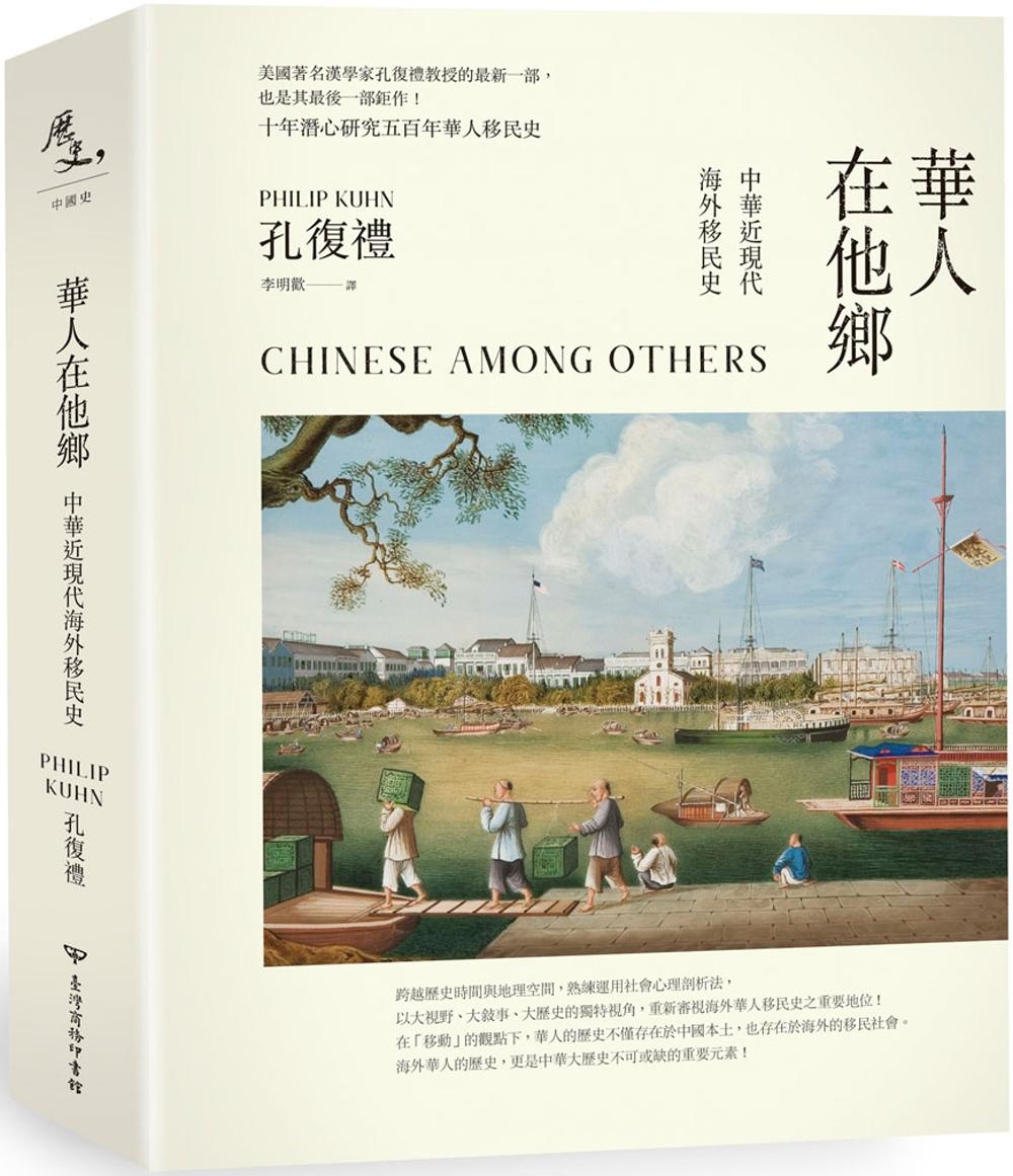 華人在他鄉:中華近現代海外移民史