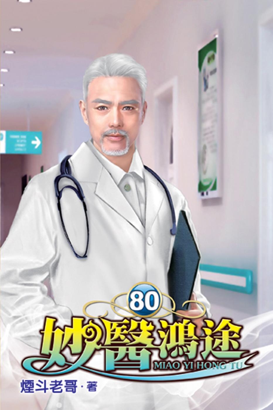 妙醫鴻途80