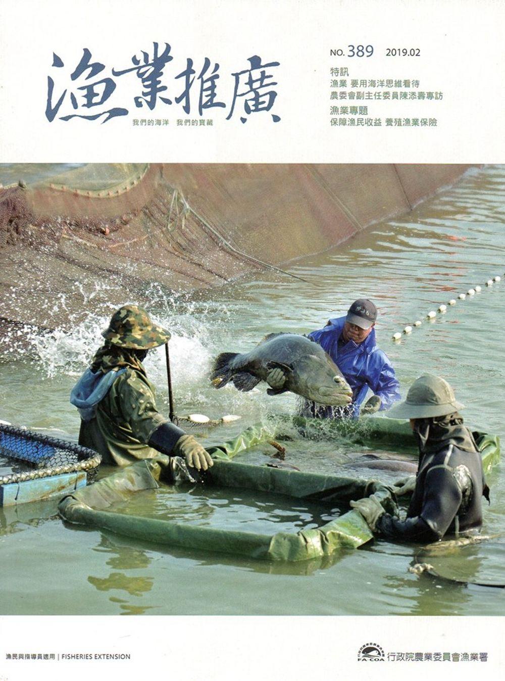 漁業推廣 389期(108/02)
