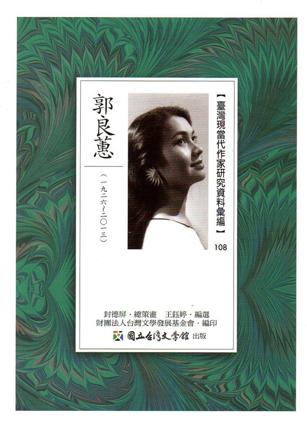 臺灣現當代作家研究資料彙編108:郭良蕙