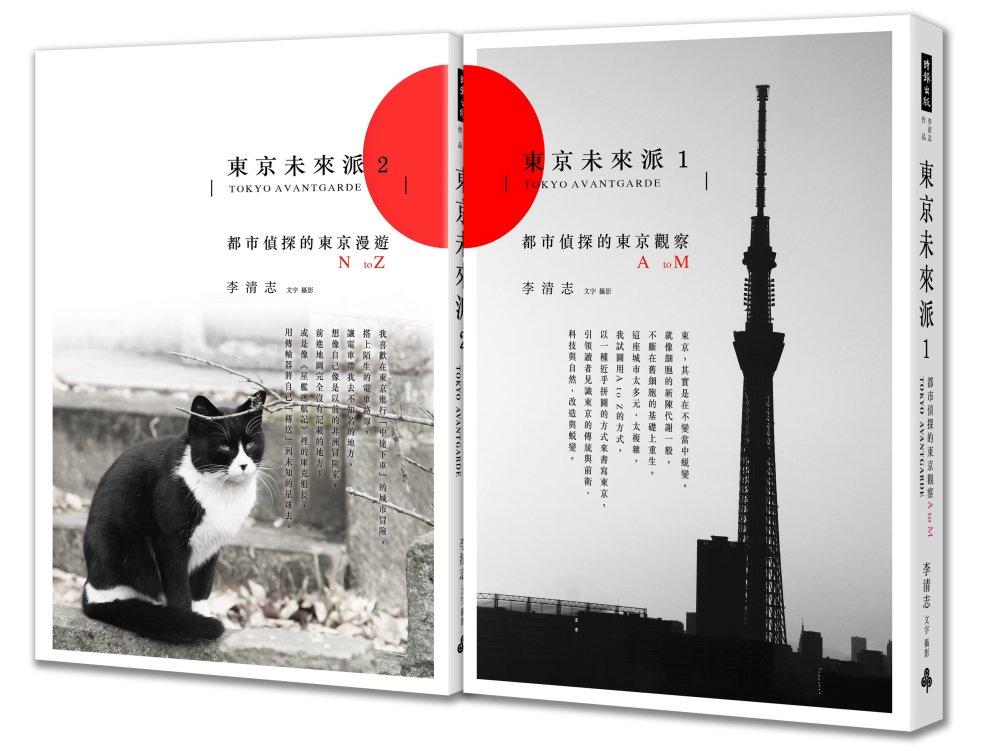 東京未來派(1+2套書)
