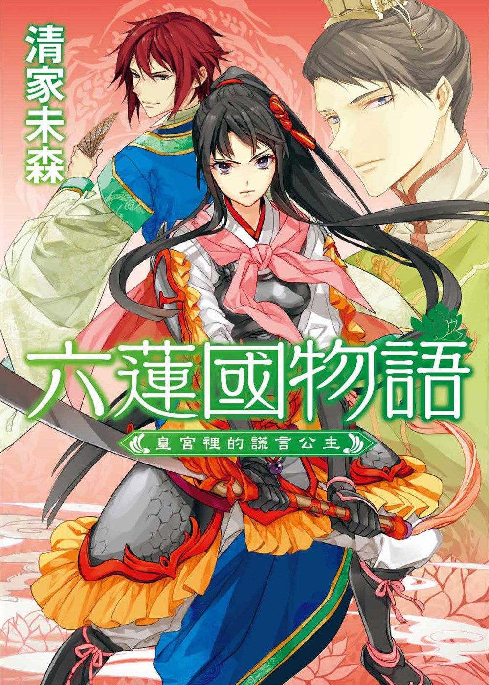 六蓮國物語:皇宮裡的謊言公主