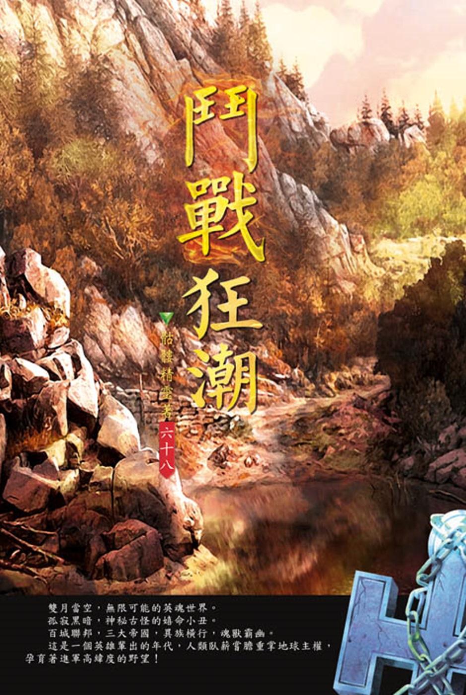 鬥戰狂潮(第六十八卷):文明之戰