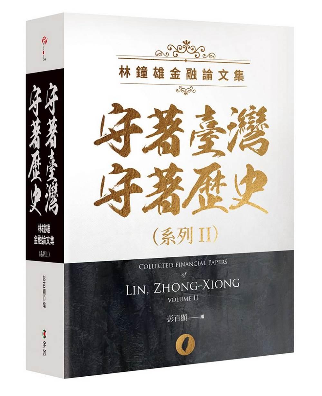 守著臺灣守著歷史系列II:林鐘雄金融論文集