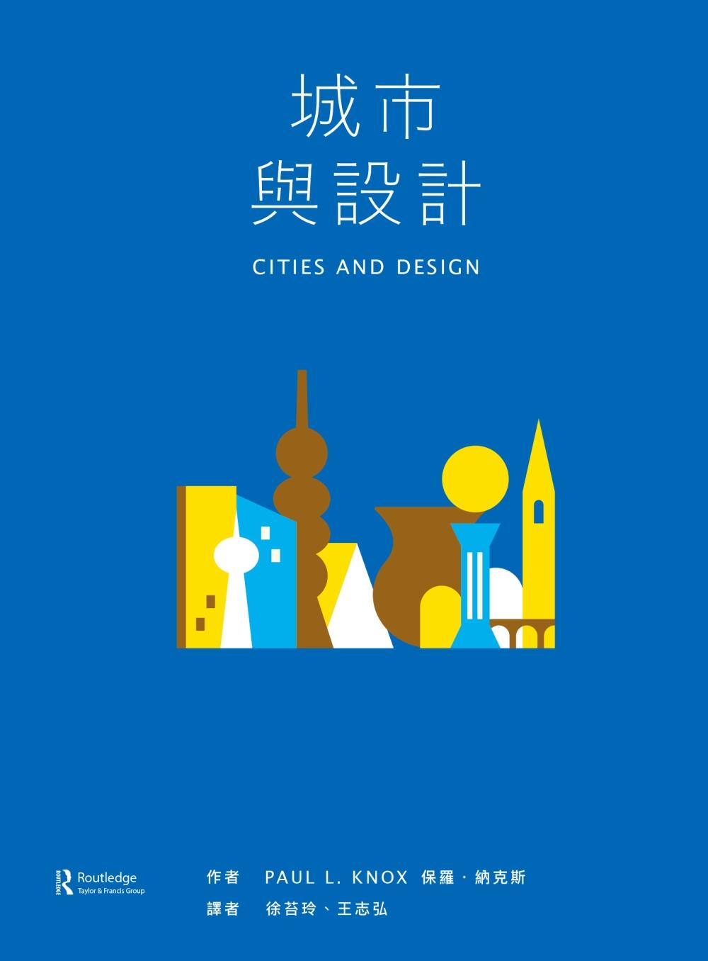 城市與設計