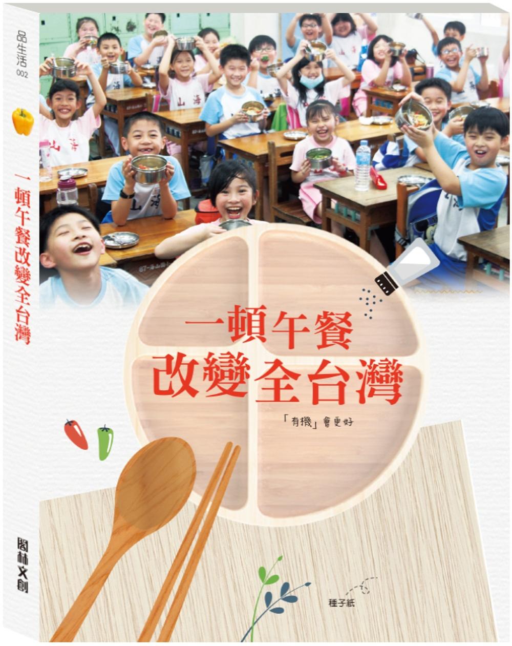 一頓午餐改變全台灣:「有機」會更好