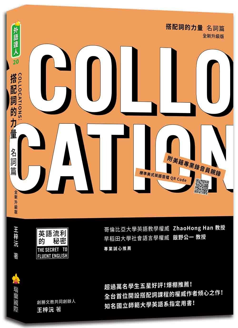 搭配詞的力量Collocations:名詞篇 全新升級版(隨書附贈美籍專業錄音員親錄標準美式英語朗讀MP3)