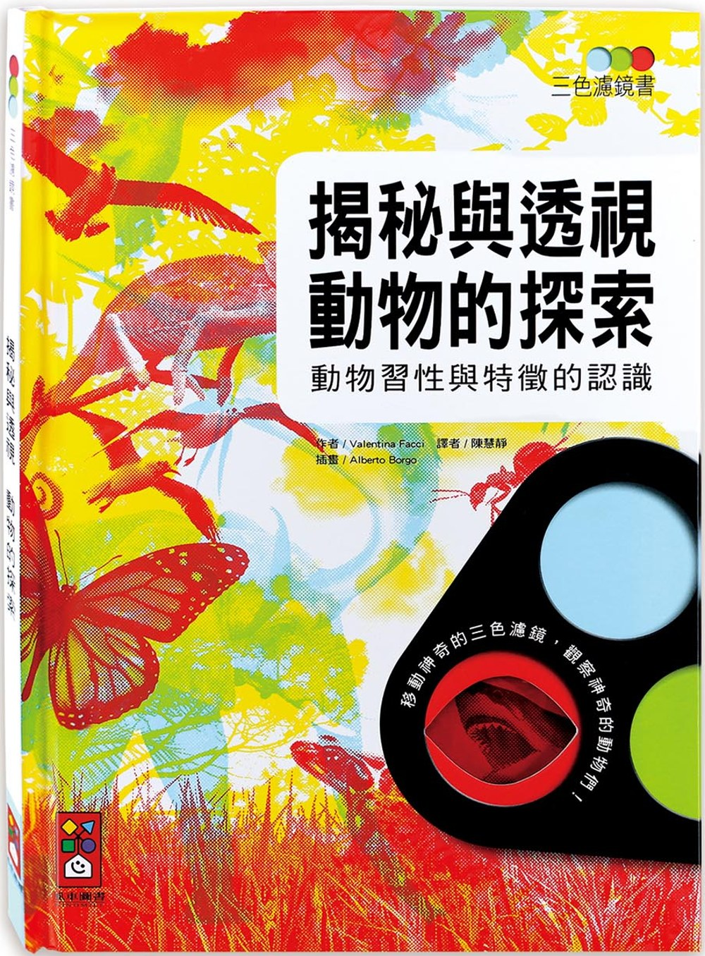 揭秘與透視 動物的探索:三色濾鏡書