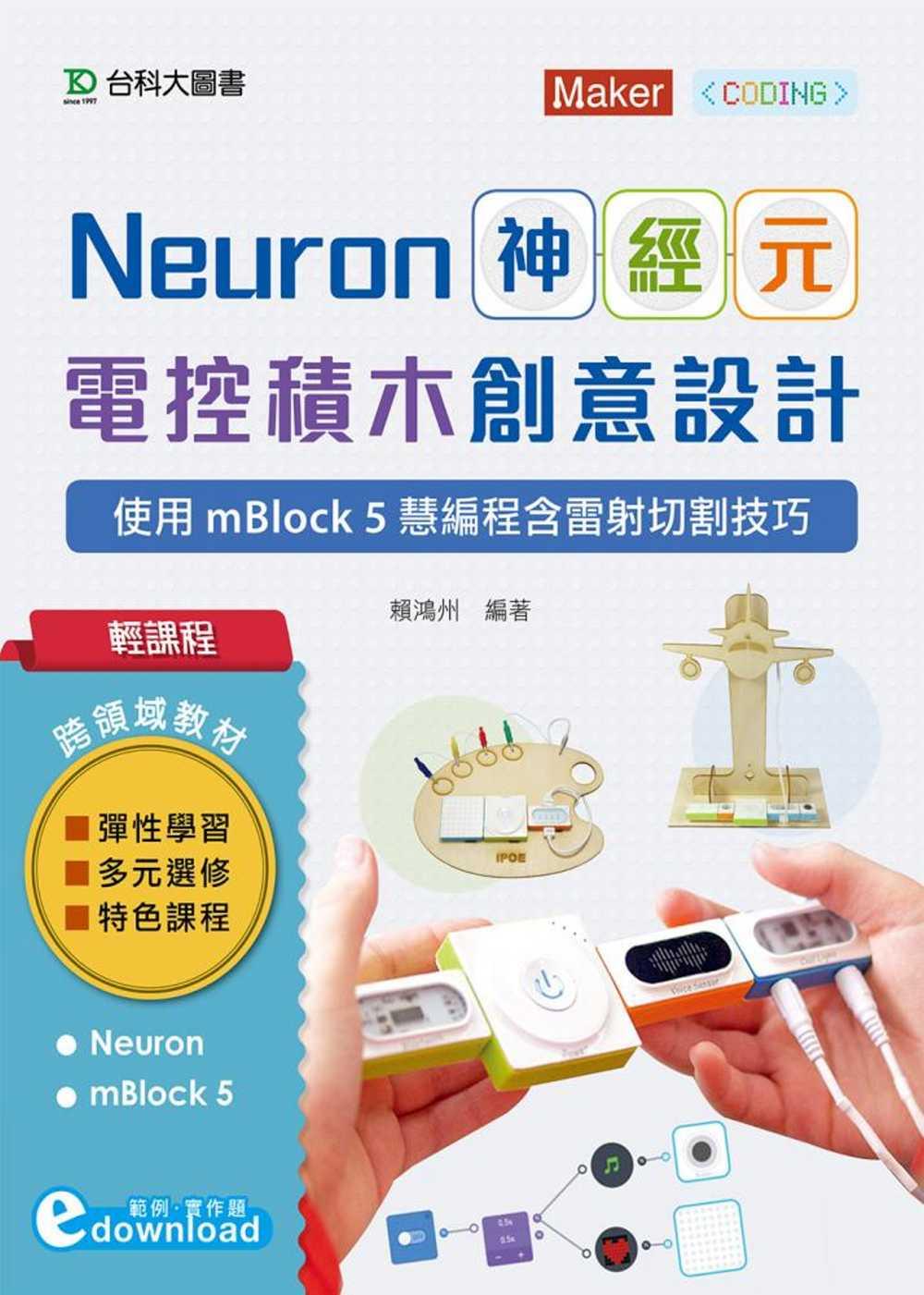 輕課程 Neuron神經元電控...