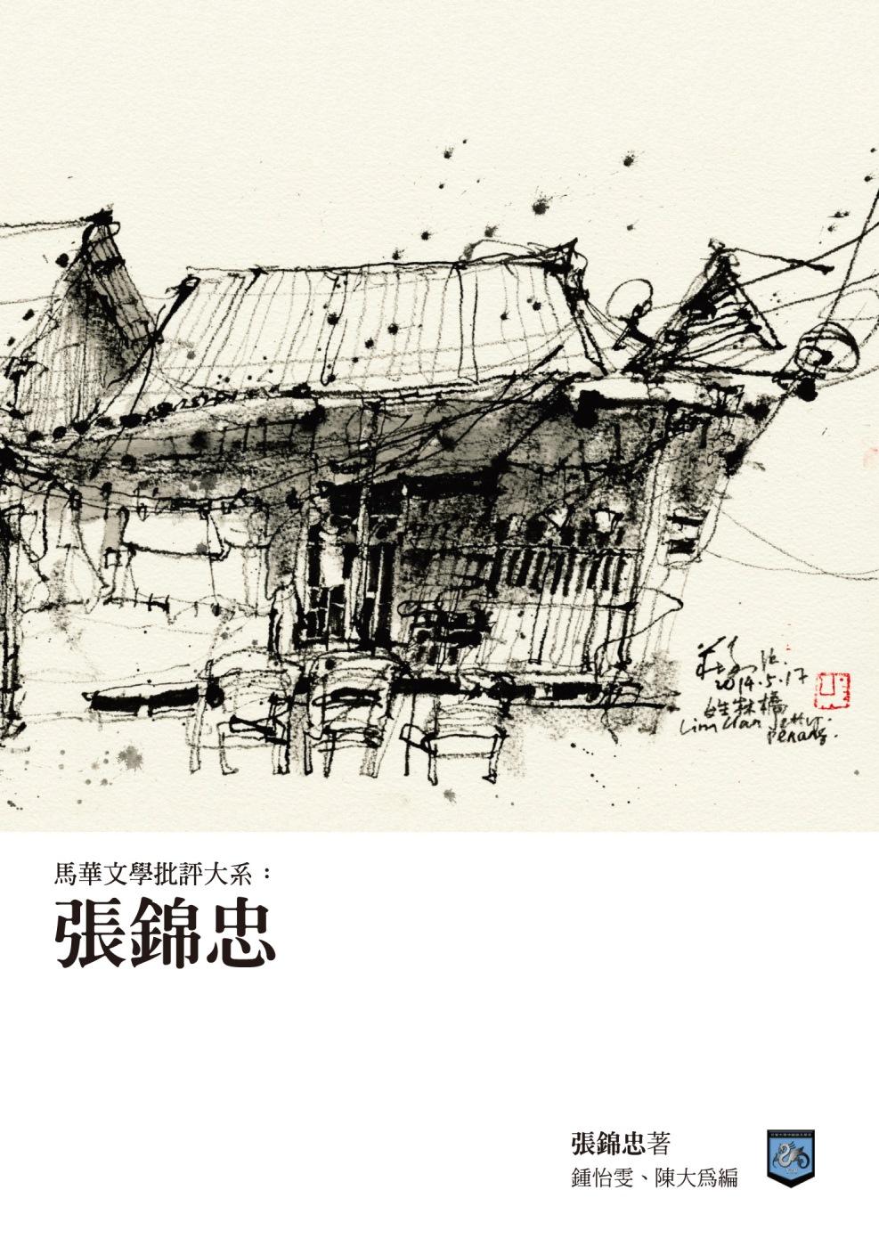 馬華文學批評大系:張錦忠